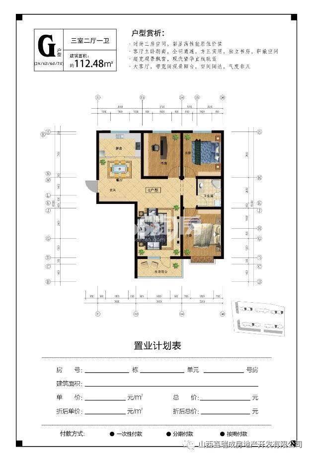 三室两厅一卫112.48㎡户型