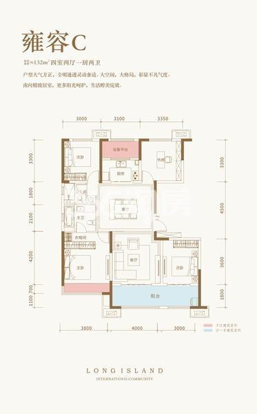 蓝光长岛国际社区雍容C四室两厅一厨两卫