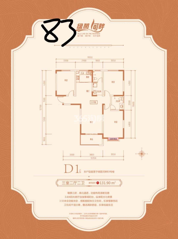 83#D1户型图三室两厅两卫