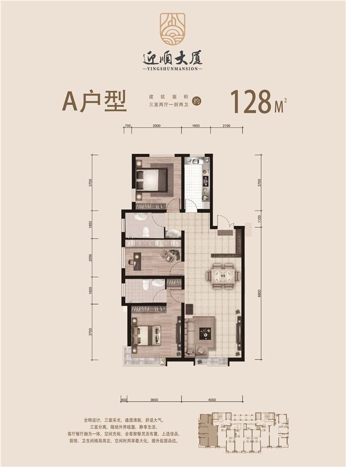 A户型128平米三室两厅两卫