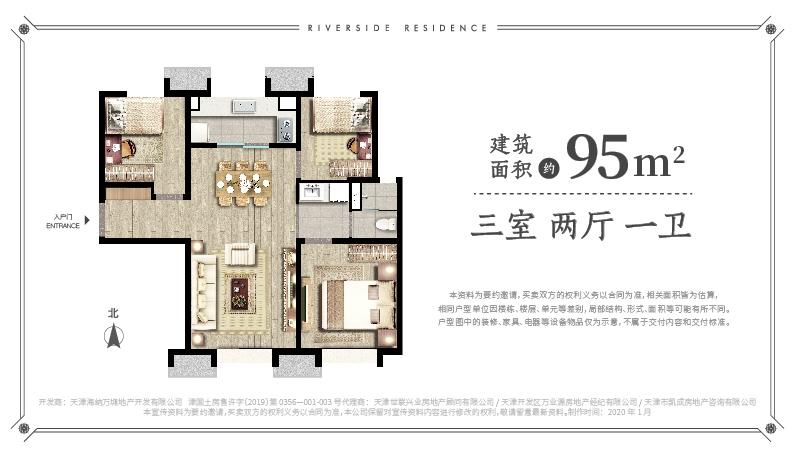 95平米 三室两厅一卫