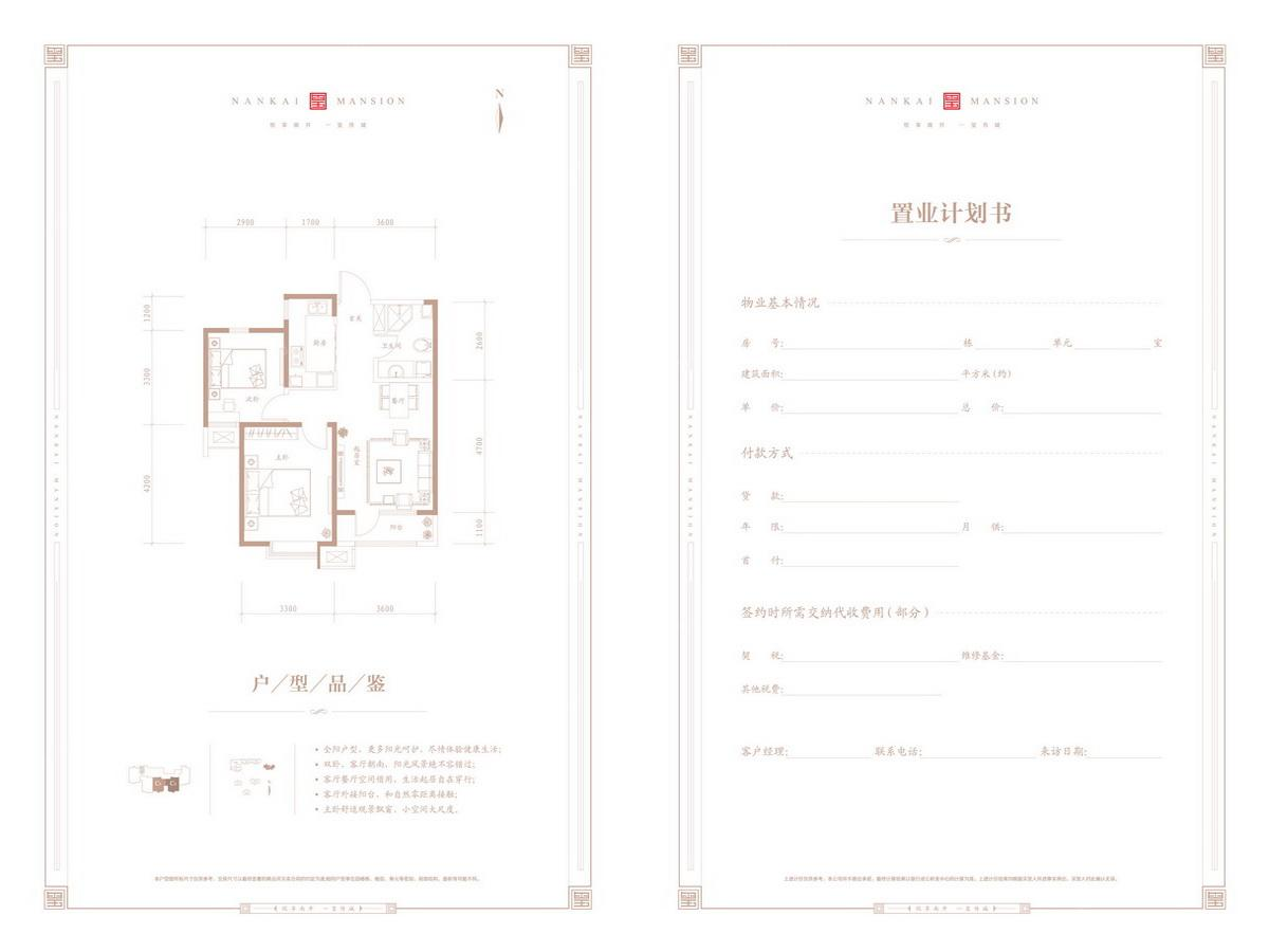 C3户型 2室2厅1卫 92平米