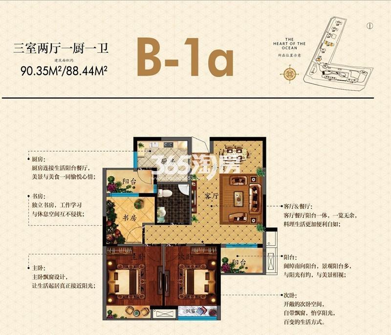 海心沙广场23#户型B-1a