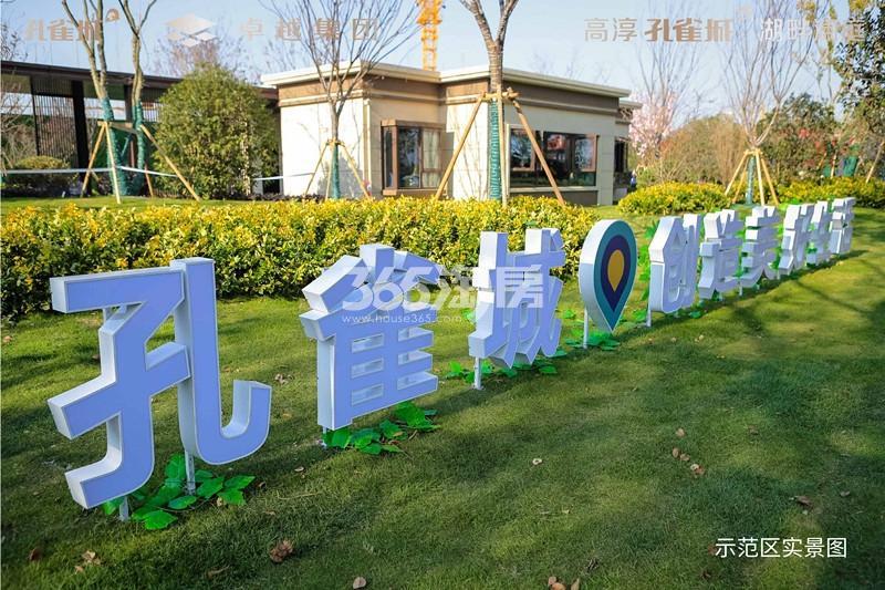 高淳孔雀城湖畔澜庭实景图