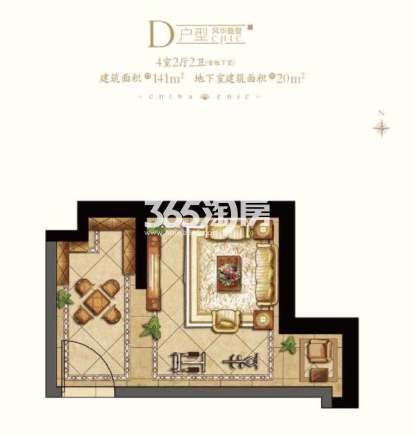 平江风华D户型 中叠141平 地下室20平 4室2厅2卫