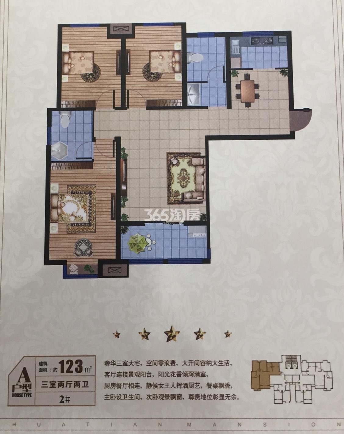 华天公馆户型图
