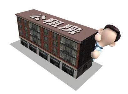 公租房货币化
