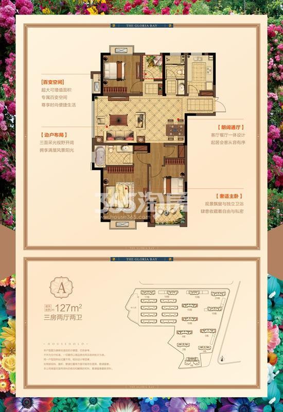 星叶瑜憬湾127㎡3房2厅2卫户型图