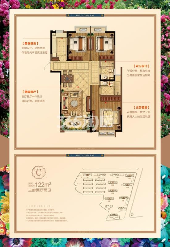 星叶瑜憬湾122㎡3房2厅2卫户型图