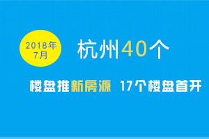 杭州7月40盘推新计划来了