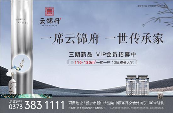 20200526大桥云锦府焦点图更换