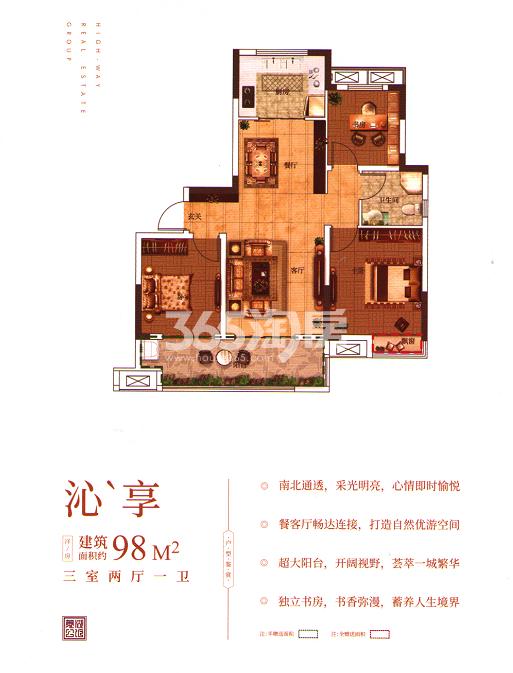 安庆高速菱湖公馆伴园低密度多层 98㎡户型图