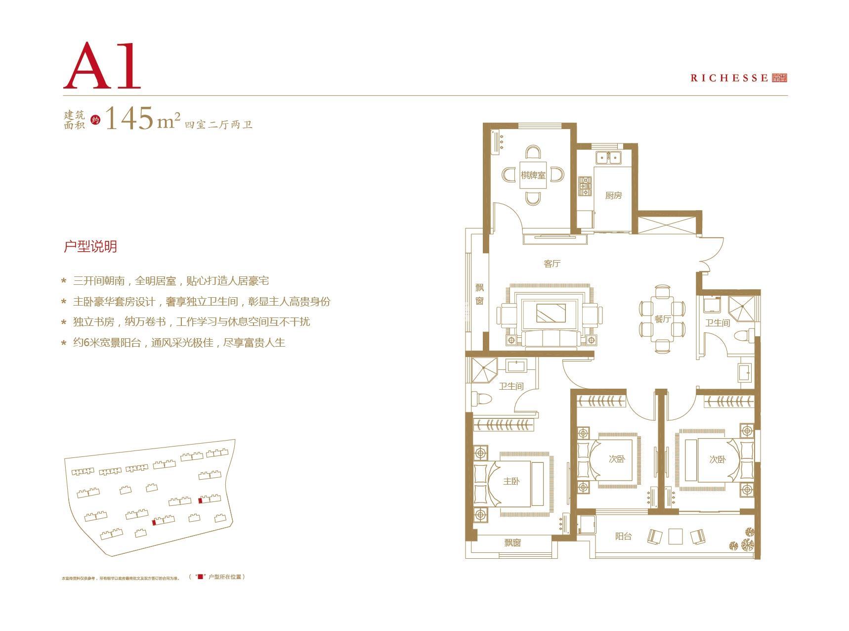 A1(9#待售)