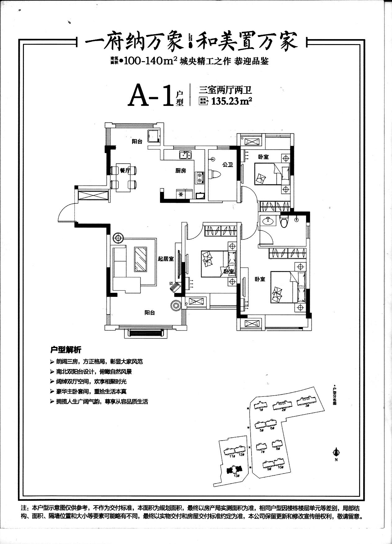 安庆万和府135.23㎡三室两厅两卫A-1户型