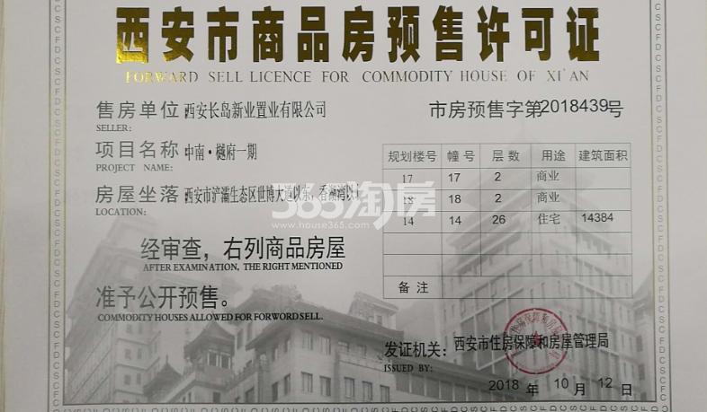 中南樾府销售证照