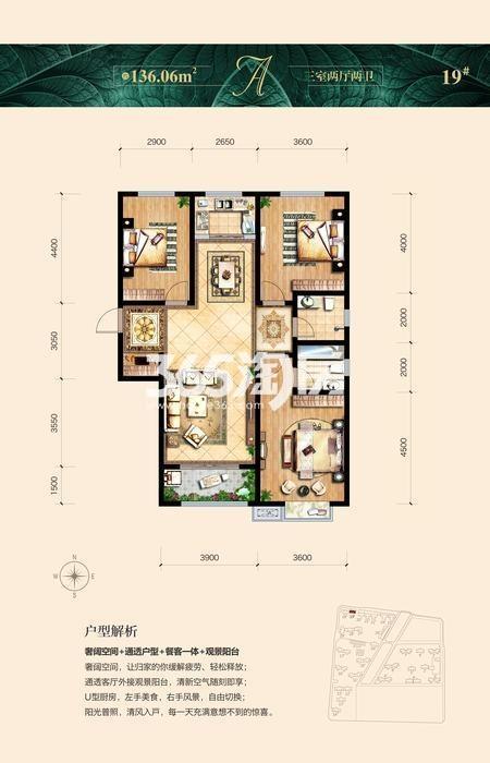 天浩上元郡三室两厅一厨两卫136平米