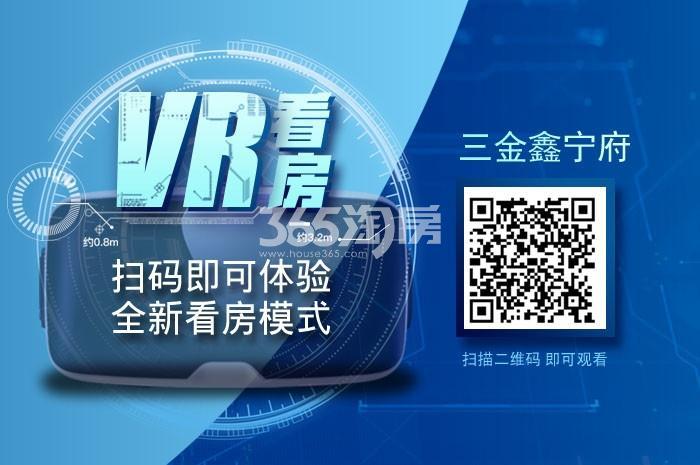 三金鑫宁府VR看房
