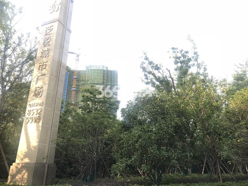 电建中储泛悦城市广场实景图(6.15)