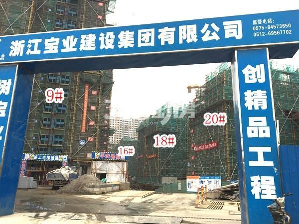 蓝光雍锦里高层9#楼,洋房16#、18#、20#楼实景图(2018.2 摄)