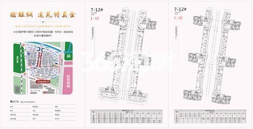 小石城梦想小镇 商业户型图