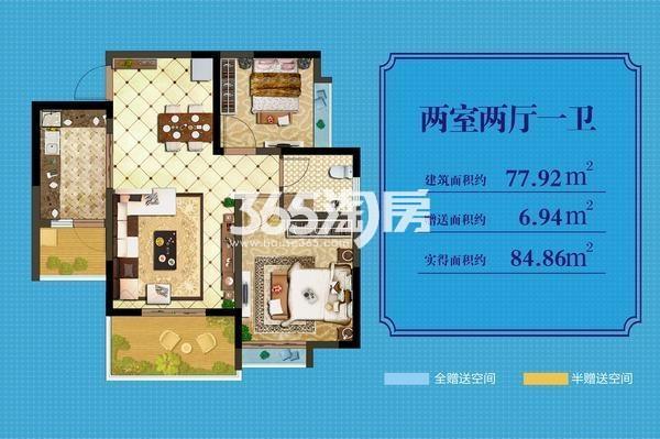 太奥广场(住宅)两室两厅一卫77.92㎡