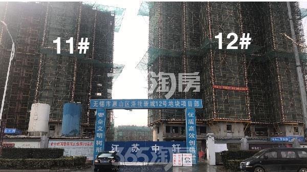 洛城·紫园高层11#、12#楼实景(2018.2)