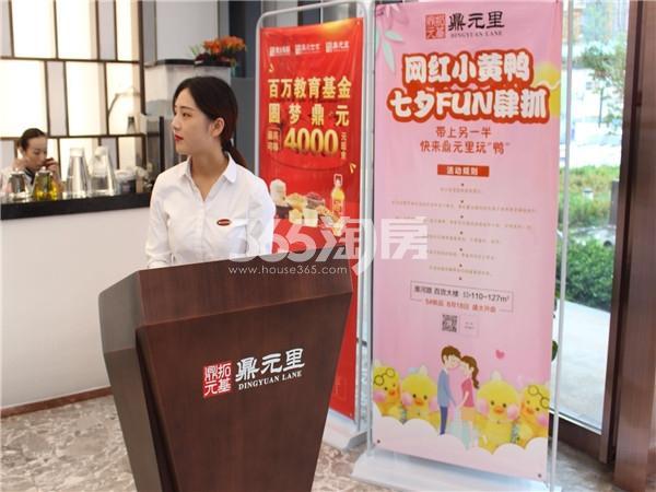 拓基・鼎元里 营销中心前台接待处 201808