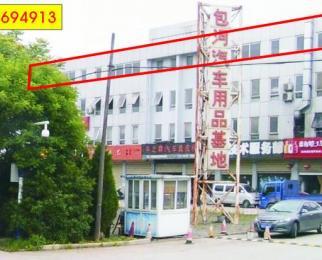 北京路与花园大道交口的汽配市场,独立门户整层4楼出