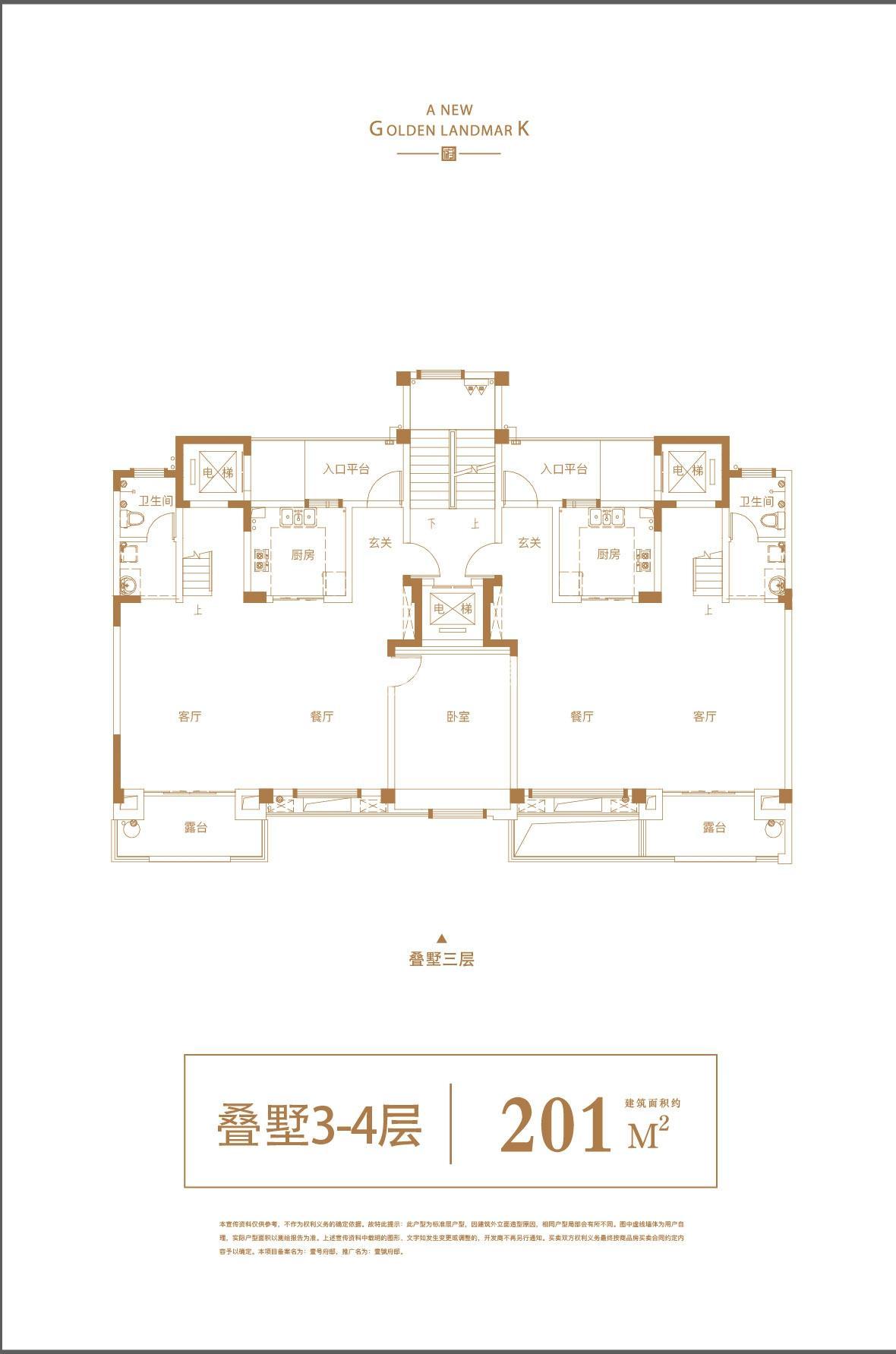 壹號府邸叠墅3—4层