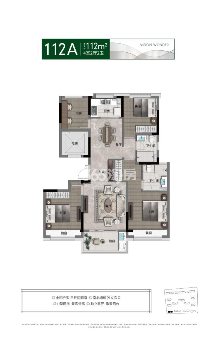 阳光城未来悦项目13号楼112A方户型图