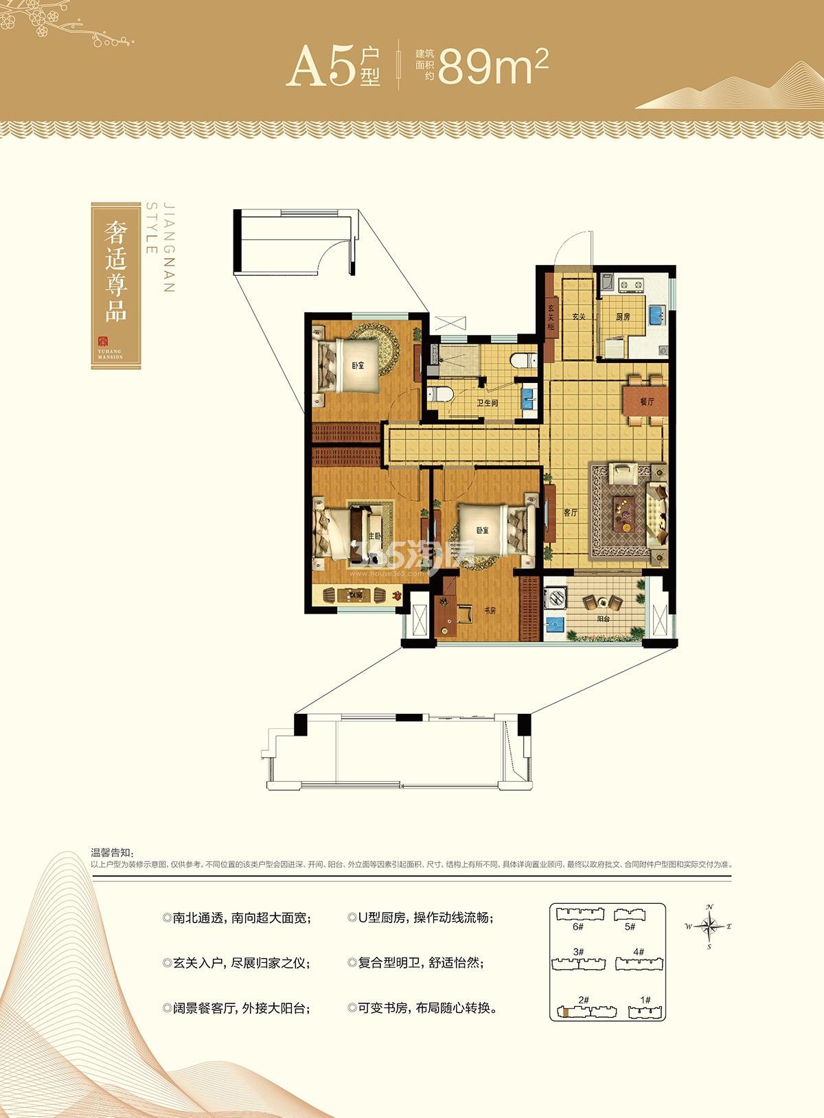 西房余杭公馆2号楼A5户型89方