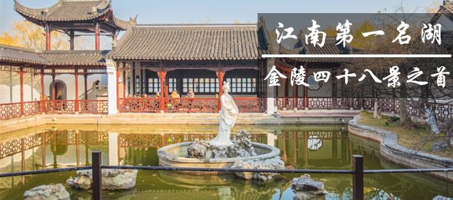 光影石城327:金陵四十八景之首 金陵第一名胜