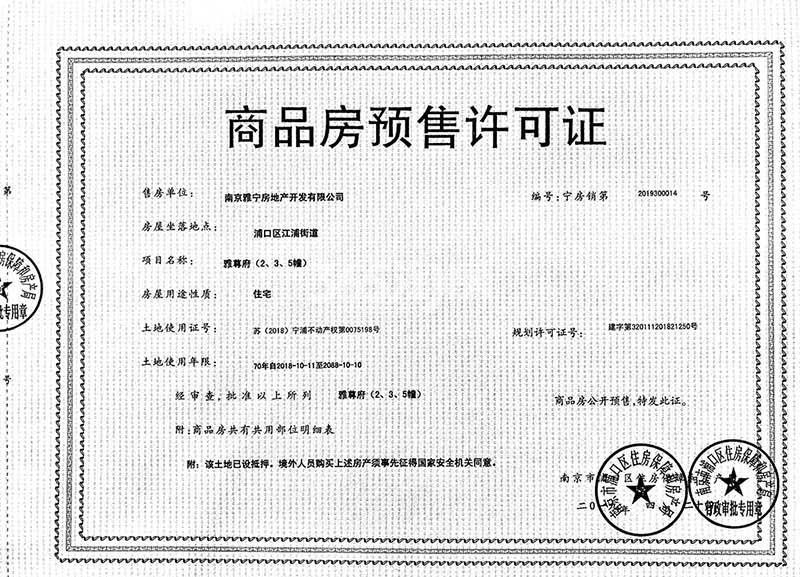 雅居乐御宾府销售许可证