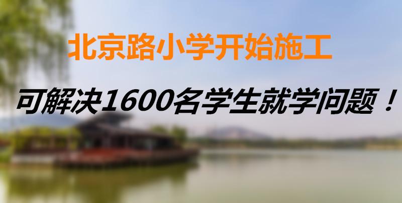 可解决1600名学生就学问题!北京路小学预计明年春节前竣工