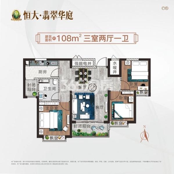 恒大翡翠华庭项目户型图(建面约108㎡)