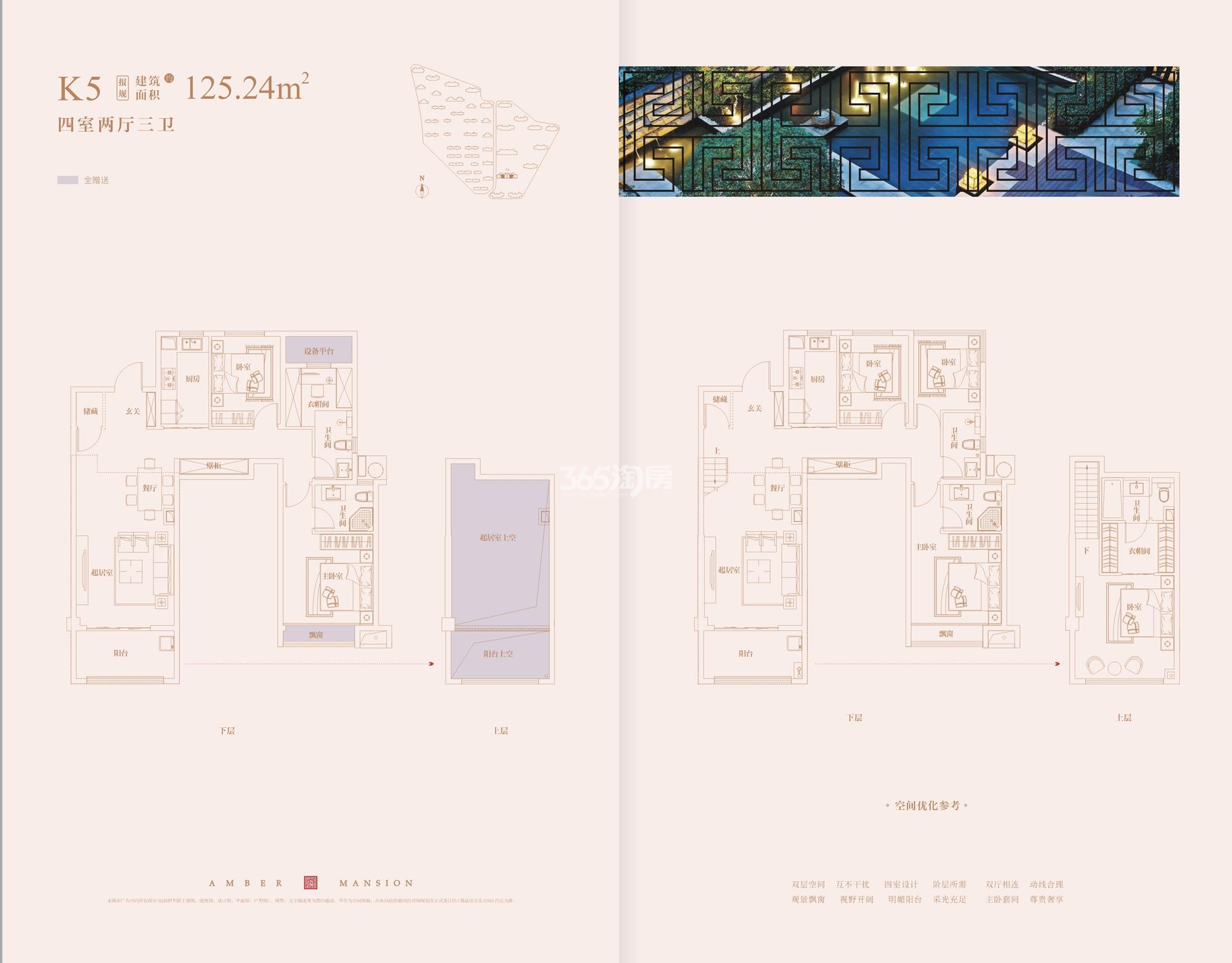 城建琥珀御宾府125.24㎡K5户型图