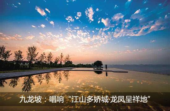 """九龙坡:唱响""""江山多娇城·龙凤呈祥地"""""""