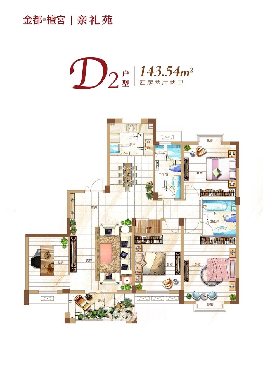 金都檀宫面积约143.54平户型图