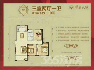 绿地智慧金融城3室3厅3卫110平米