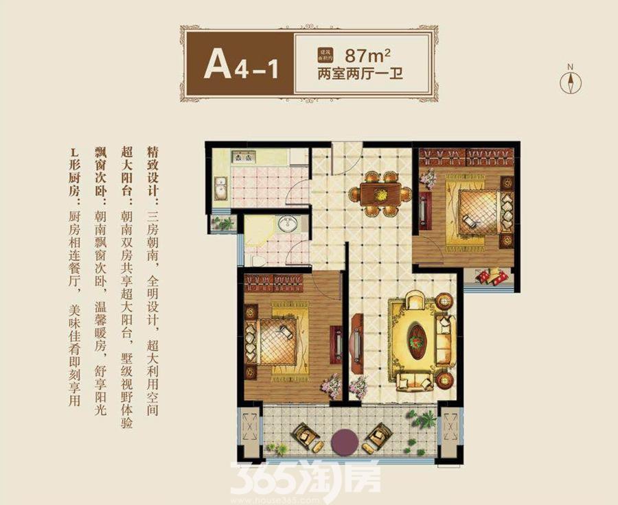 新华联铂悦府A4-1面积约87平户型图