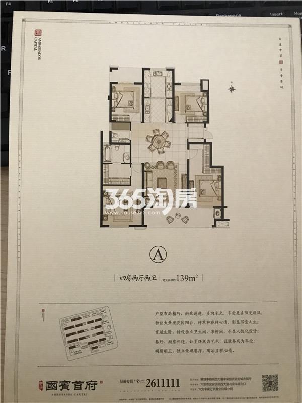 中梁·国宾首府项目A户型139㎡户型图