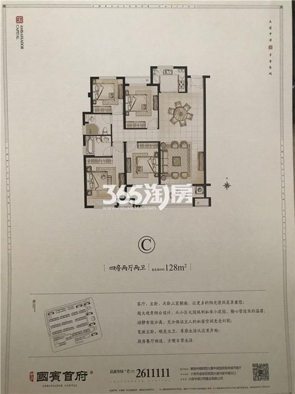 中梁·国宾首府户型图