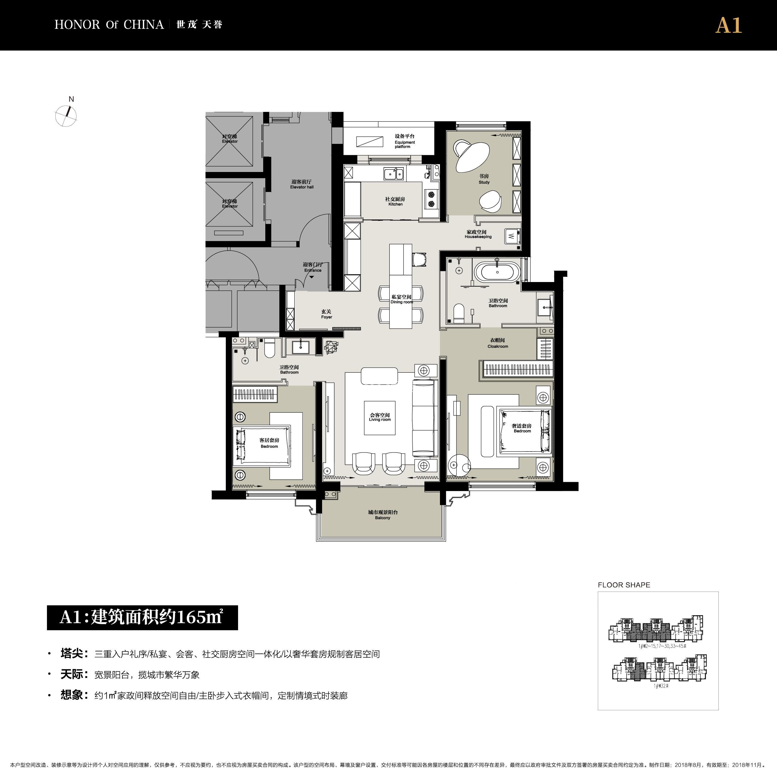 世茂天誉住宅标准层165㎡户型图