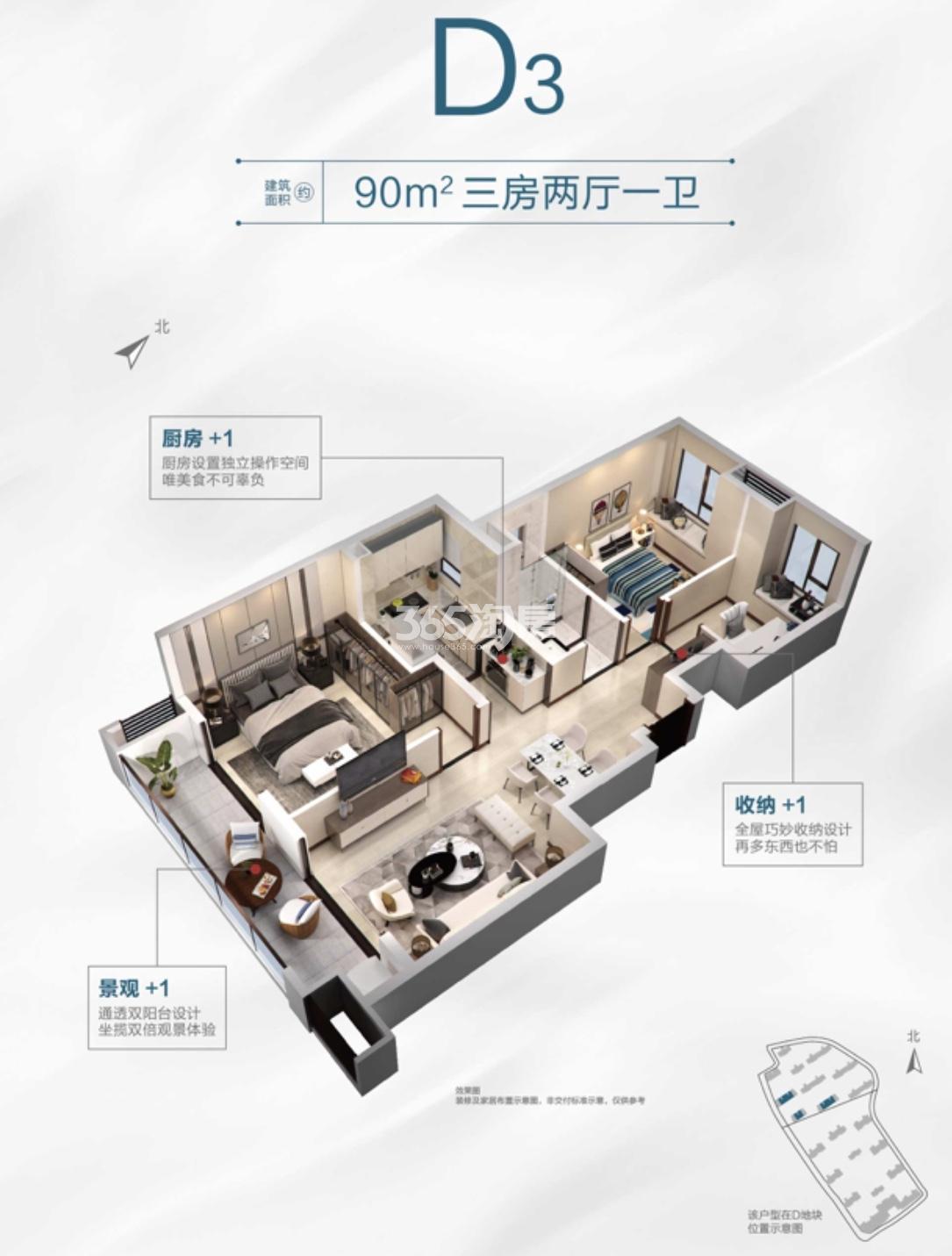 华侨城翡翠天域D3户型90㎡户型图