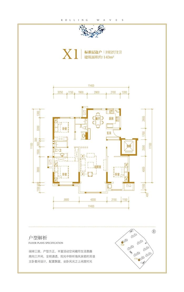 洋房X1户型143平米三室两厅两卫