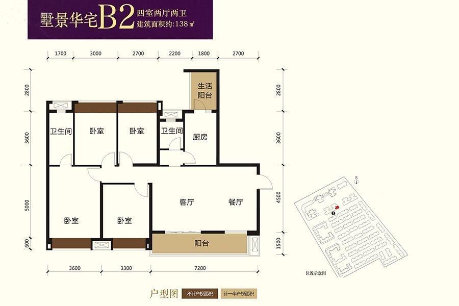 【在售】B2户型 4室2厅2卫 138平