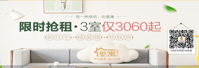 365租房特惠|迈皋桥地铁精装三室整租,花园小区,3060元/月起租