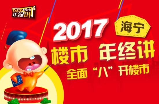 """淘房独家策划  2017楼市年终讲 全面""""八""""开楼市"""