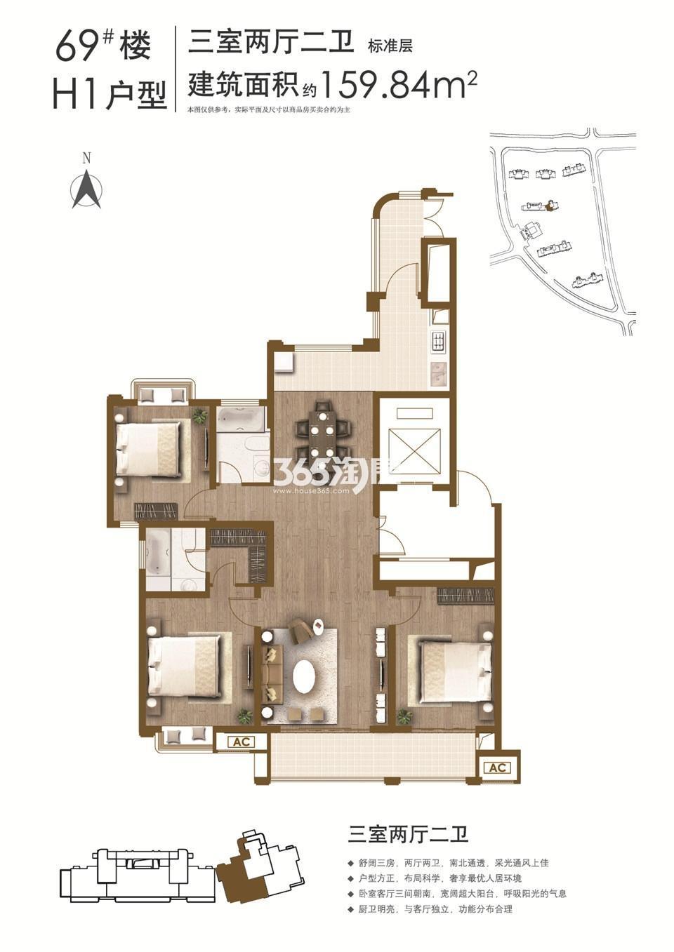 H1户型3室2厅2卫1厨 159.84㎡
