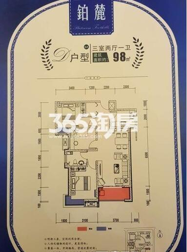三迪枫丹6号楼D户型3室2厅1卫1厨98㎡